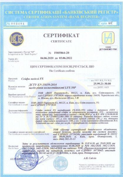 Сертификат огнестойкости сейфов GRIFFON FS