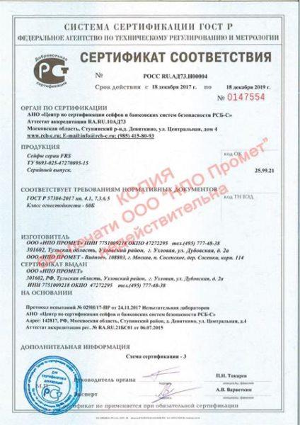 Сертификат соответствия - ГОСТ Р 57384