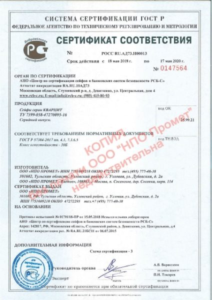 Сертификат огнестойкости серия VALBERG Кварцит