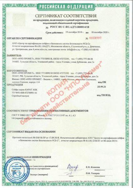 Сертификат серия ASK