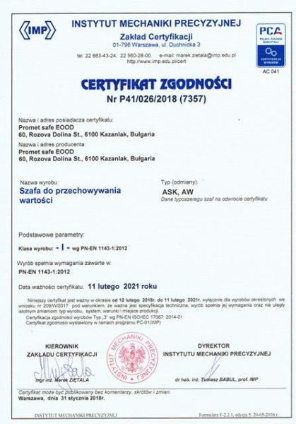 Сертификат КАРАТ ASK Grade 1 (IMP)