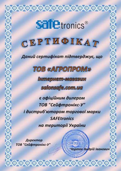 Сертификат salonsafe.com.ua