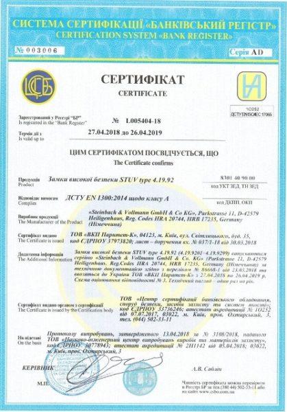 Сертификат Class A на замок STUV 4.19.92 (СС Банківський Регістр)