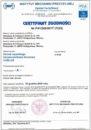 Сертификат Class A на замок STUV 4.19.92 (IMP)