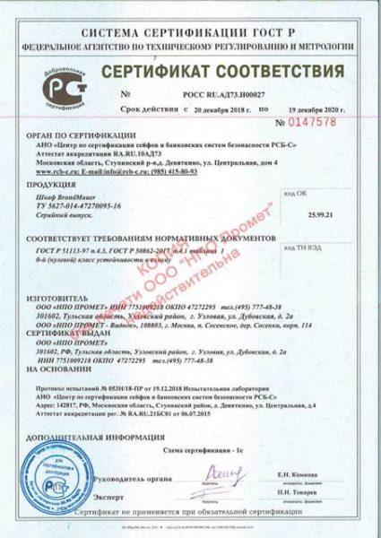 Сертификат на взломостойкость BrandMauer BM