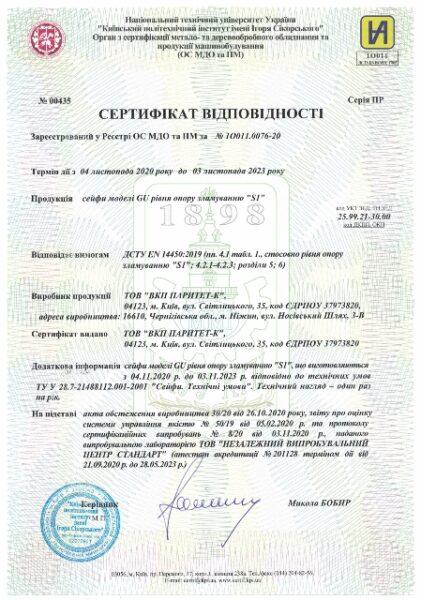 Сертификат взломостойкости S1 оружейных сейфов GRIFFON серии GU