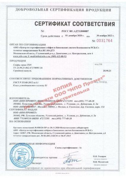 Сертификат взломостойкости AIKO TSN - Класс S1