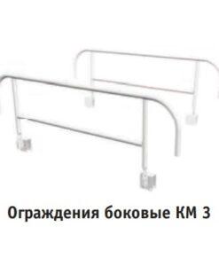 Ограждения боковые КМ 3