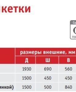 Таблица размеров кушеток, банкеток HILFE